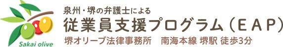 泉州・堺の弁護士による従業員支援プログラム(EAP) 堺オリーブ法律事務所 南海本線 酒井駅徒歩三分
