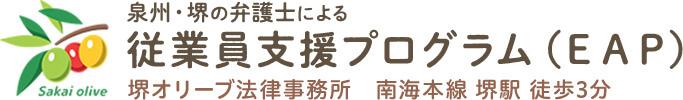 泉・堺の弁護士による従業員支援プログラム 堺オリーブ法律事務所 南海本線 堺駅 徒歩3分